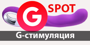 G-spot вибраторы
