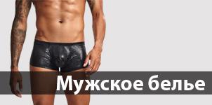 Эротическое белье для мужчин